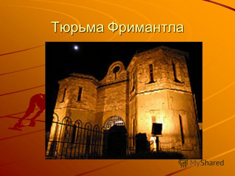 Тюрьма Фримантла