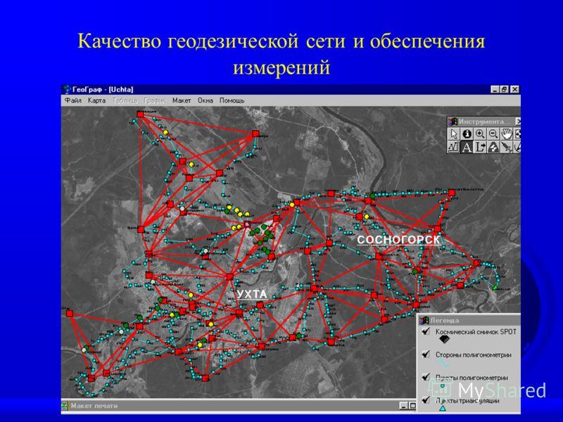 Качество геодезической сети и обеспечения измерений