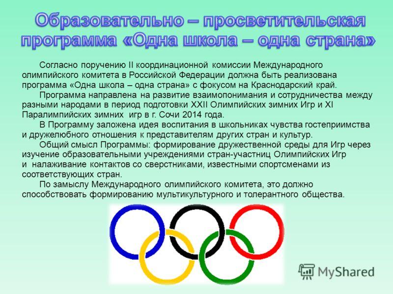 Согласно поручению II координационной комиссии Международного олимпийского комитета в Российской Федерации должна быть реализована программа «Одна школа – одна страна» с фокусом на Краснодарский край. Программа направлена на развитие взаимопонимания