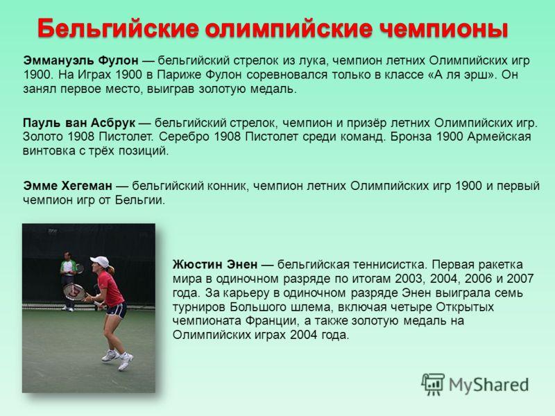 Эммануэль Фулон бельгийский стрелок из лука, чемпион летних Олимпийских игр 1900. На Играх 1900 в Париже Фулон соревновался только в классе «А ля эрш». Он занял первое место, выиграв золотую медаль. Пауль ван Асбрук бельгийский стрелок, чемпион и при