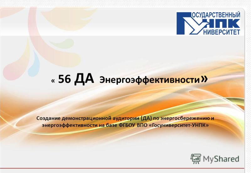 « 56 ДА Энергоэффективности » Создание демонстрационной аудитории (ДА) по энергосбережению и энергоэффективности на базе ФГБОУ ВПО «Госуниверситет-УНПК»