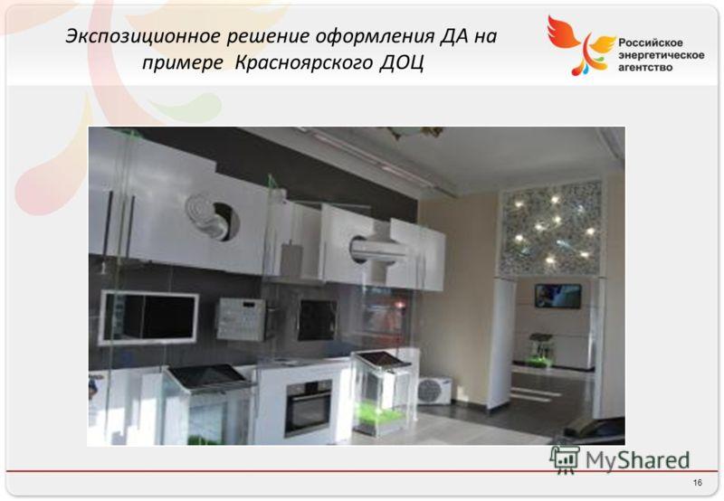 16 Экспозиционное решение оформления ДА на примере Красноярского ДОЦ