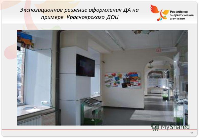 17 Экспозиционное решение оформления ДА на примере Красноярского ДОЦ
