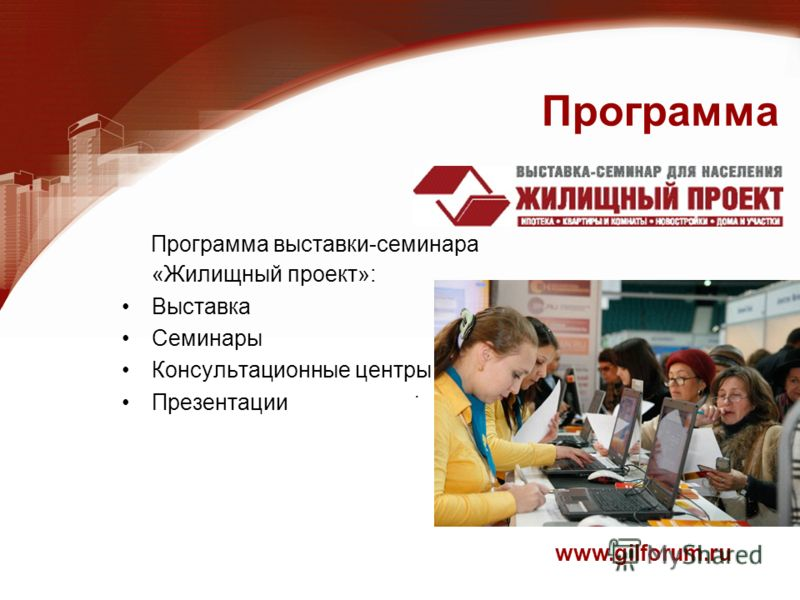 Программа Программа выставки-семинара «Жилищный проект»: Выставка Семинары Консультационные центры Презентации www.gilforum.ru.