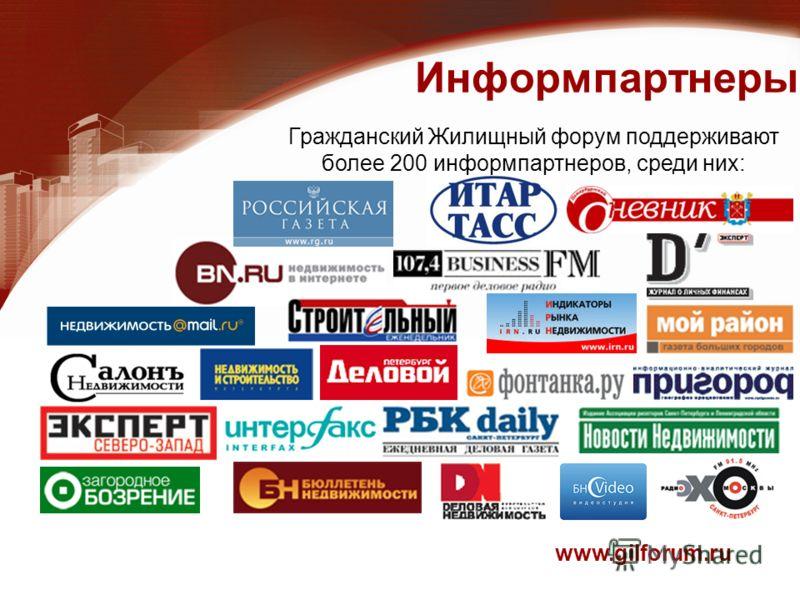 Информпартнеры www.gilforum.ru Гражданский Жилищный форум поддерживают более 200 информпартнеров, среди них: