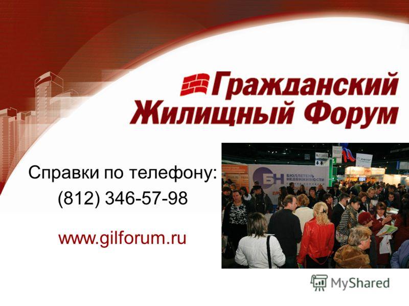 Справки по телефону: (812) 346-57-98 www.gilforum.ru