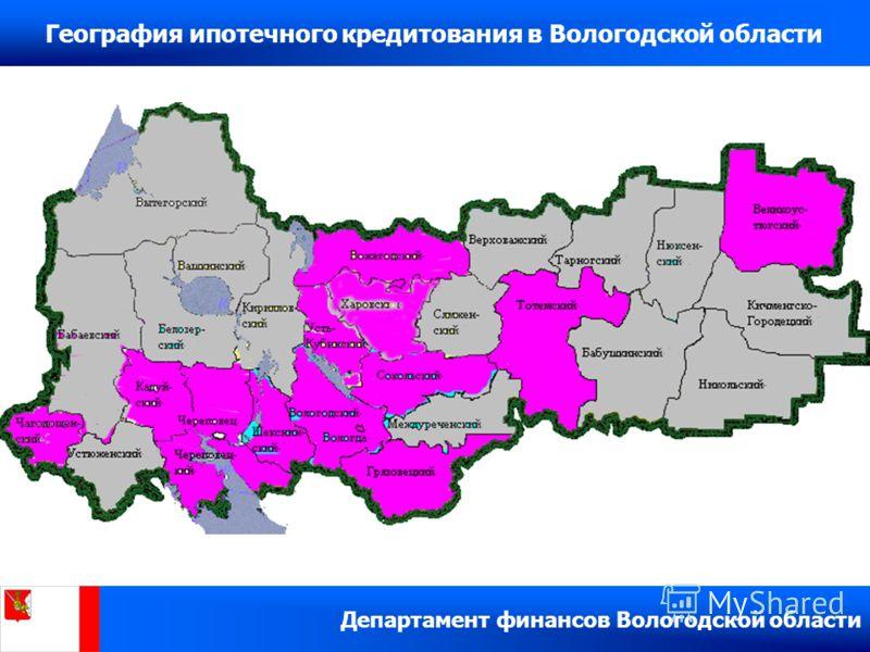 География ипотечного кредитования в Вологодской области Департамент финансов Вологодской области