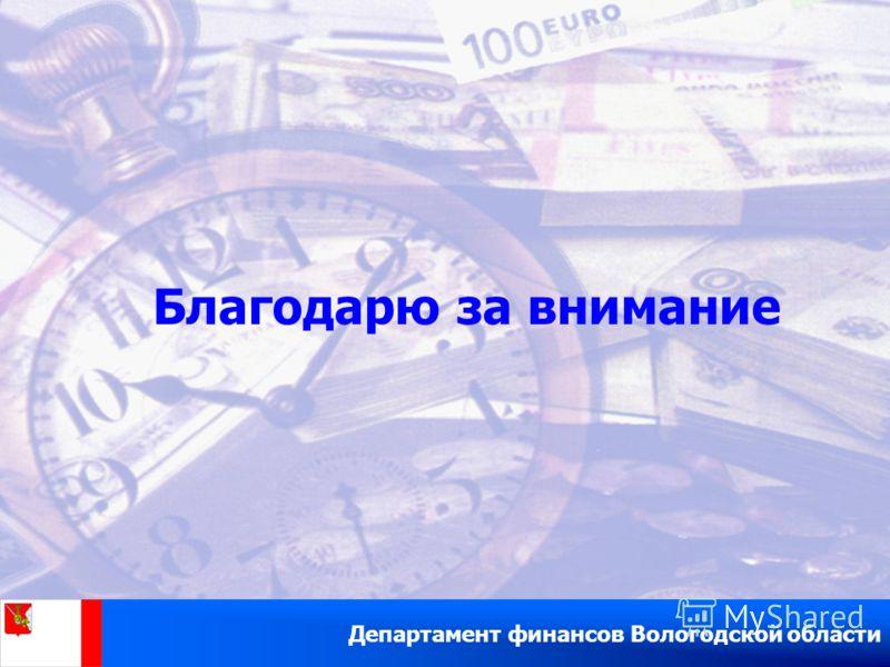 Благодарю за внимание Департамент финансов Вологодской области