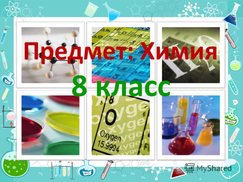 Предмет химия 8 класспредмет химия 8