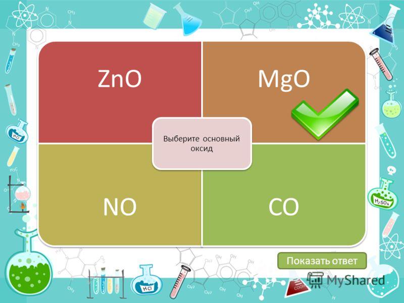 ZnOMgO NOCO Выберите основный оксид Показать ответ