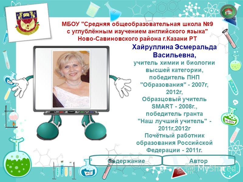 Хайруллина Эсмеральда Васильевна, учитель химии и биологии высшей категории, победитель ПНП