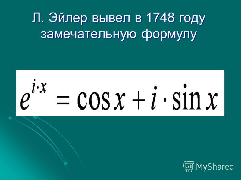 Л. Эйлер вывел в 1748 году замечательную формулу
