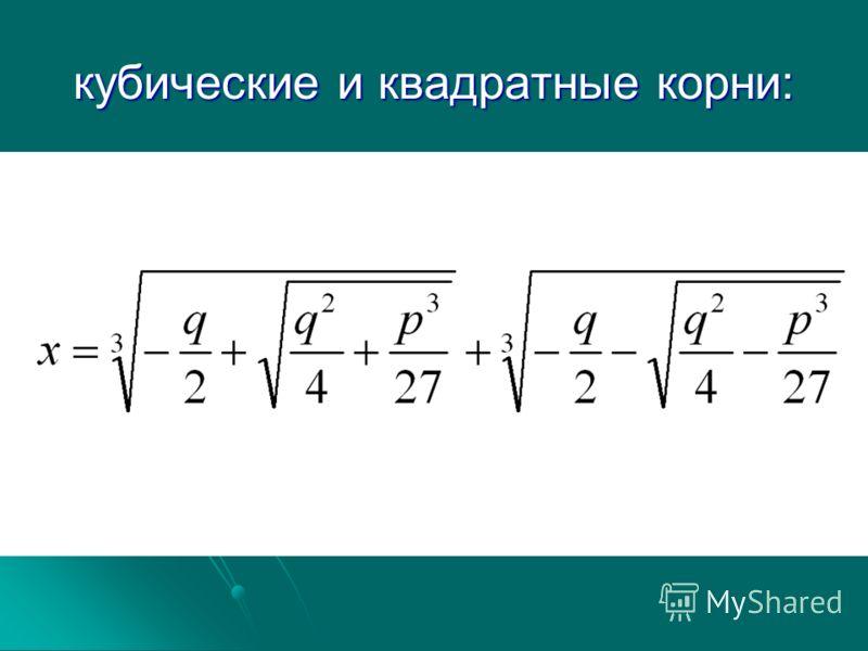 кубические и квадратные корни: