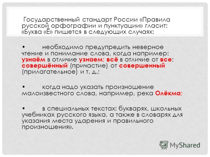 Государственный стандарт России «Правила русской орфографии и пунктуации» гласит: «Буква «Ё» пишется в следующих случаях: необходимо предупредить неверное чтение и понимание слова, когда например: узнаём в отличие узнаем ; всё в отличие от все ; сове