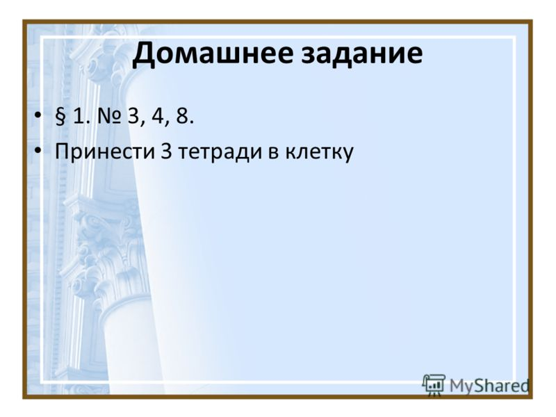 Домашнее задание § 1. 3, 4, 8. Принести 3 тетради в клетку