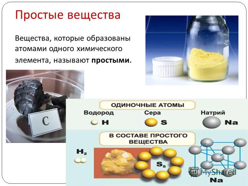 Вещества, которые образованы атомами одного химического элемента, называют простыми. Простые вещества