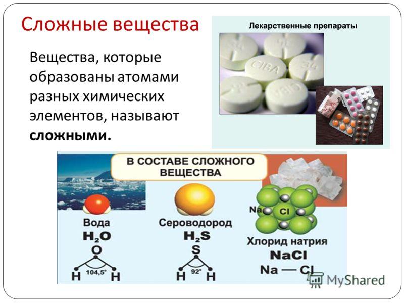 Вещества, которые образованы атомами разных химических элементов, называют сложными. Сложные вещества