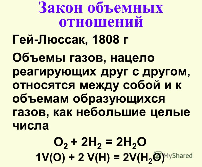 Закон объемных отношений Гей-Люссак, 1808 г Объемы газов, нацело реагирующих друг с другом, относятся между собой и к объемам образующихся газов, как небольшие целые числа О 2 + 2Н 2 = 2Н 2 О 1V(O) + 2 V(H) = 2V(H 2 O)