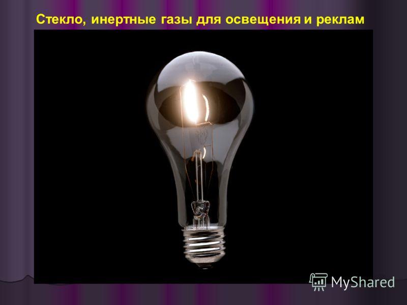 Стекло, инертные газы для освещения и реклам