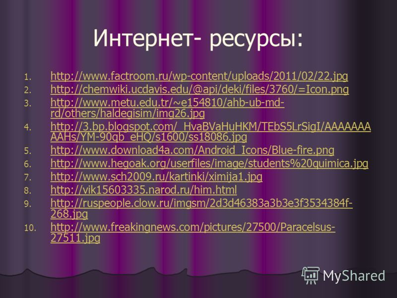 Интернет- ресурсы: 1. 1. http://www.factroom.ru/wp-content/uploads/2011/02/22.jpg http://www.factroom.ru/wp-content/uploads/2011/02/22.jpg 2. 2. http://chemwiki.ucdavis.edu/@api/deki/files/3760/=Icon.png http://chemwiki.ucdavis.edu/@api/deki/files/37
