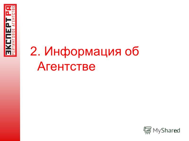 11 2. Информация об Агентстве