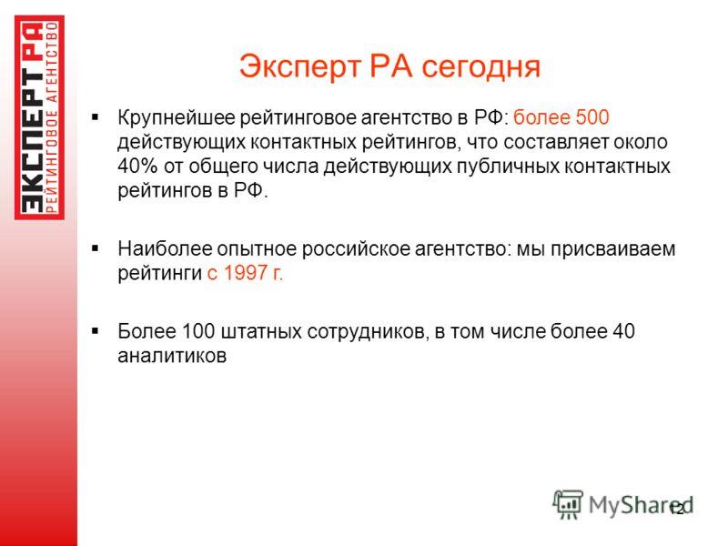 12 Эксперт РА сегодня Крупнейшее рейтинговое агентство в РФ: более 500 действующих контактных рейтингов, что составляет около 40% от общего числа действующих публичных контактных рейтингов в РФ. Наиболее опытное российское агентство: мы присваиваем р