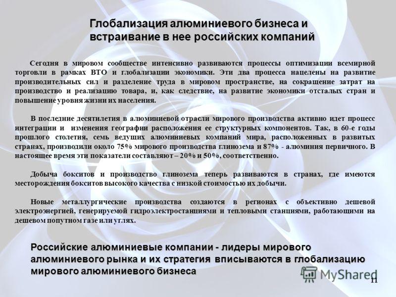Глобализация алюминиевого бизнеса и встраивание в нее российских компаний Сегодня в мировом сообществе интенсивно развиваются процессы оптимизации всемирной торговли в рамках ВТО и глобализации экономики. Эти два процесса нацелены на развитие произво