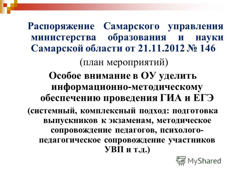 Распоряжение Самарского управления министерства образования и науки Самарской области от 21.11.2012 146 (план мероприятий) Особое внимание в ОУ уделить информационно-методическому обеспечению проведения ГИА и ЕГЭ (системный, комплексный подход: подго