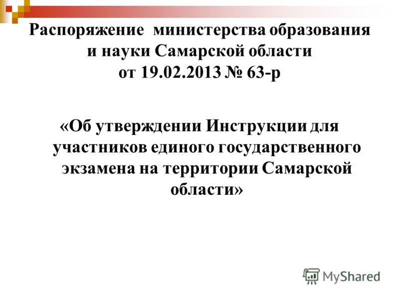 Распоряжение министерства образования и науки Самарской области от 19.02.2013 63-р «Об утверждении Инструкции для участников единого государственного экзамена на территории Самарской области»