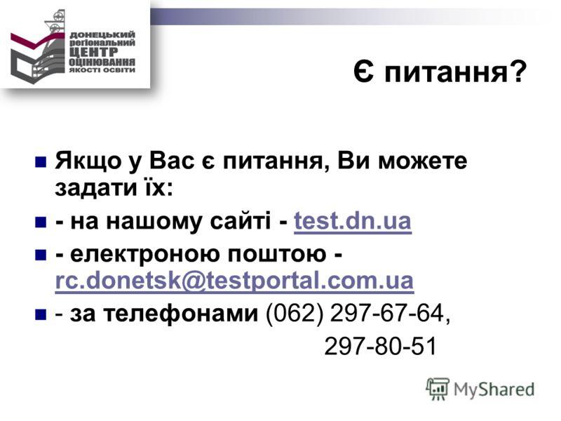 Є питання? Якщо у Вас є питання, Ви можете задати їх: - на нашому сайті - test.dn.uatest.dn.ua - електроною поштою - rc.donetsk@testportal.com.ua rc.donetsk@testportal.com.ua - за телефонами (062) 297-67-64, 297-80-51