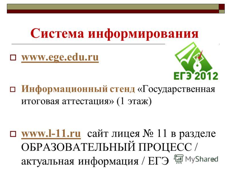 Система информирования www.ege.edu.ru Информационный стенд «Государственная итоговая аттестация» (1 этаж) www.l-11.ru сайт лицея 11 в разделе ОБРАЗОВАТЕЛЬНЫЙ ПРОЦЕСС / актуальная информация / ЕГЭ www.l-11.ru 28