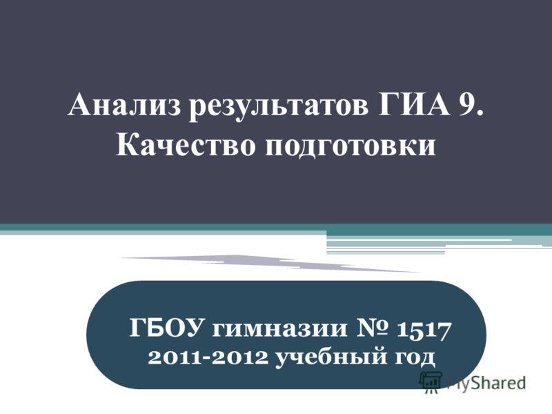 Анализ результатов ГИА 9. Качество подготовки Г Б ОУ гимназии 1517 2011-2012 учебный год