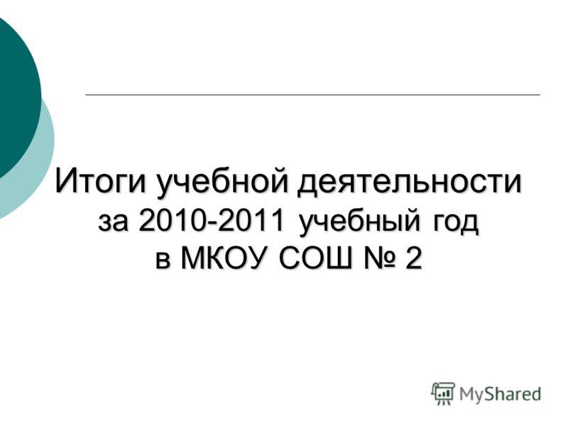 Итоги учебной деятельности за 2010-2011 учебный год в МКОУ СОШ 2