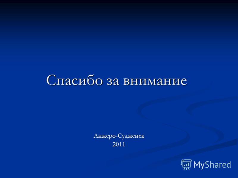 Спасибо за внимание Спасибо за вниманиеАнжеро-Судженск2011