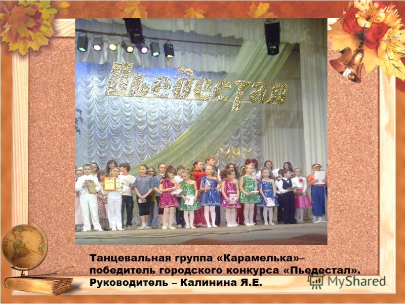 Танцевальная группа «Карамелька»– победитель городского конкурса «Пьедестал». Руководитель – Калинина Я.Е.