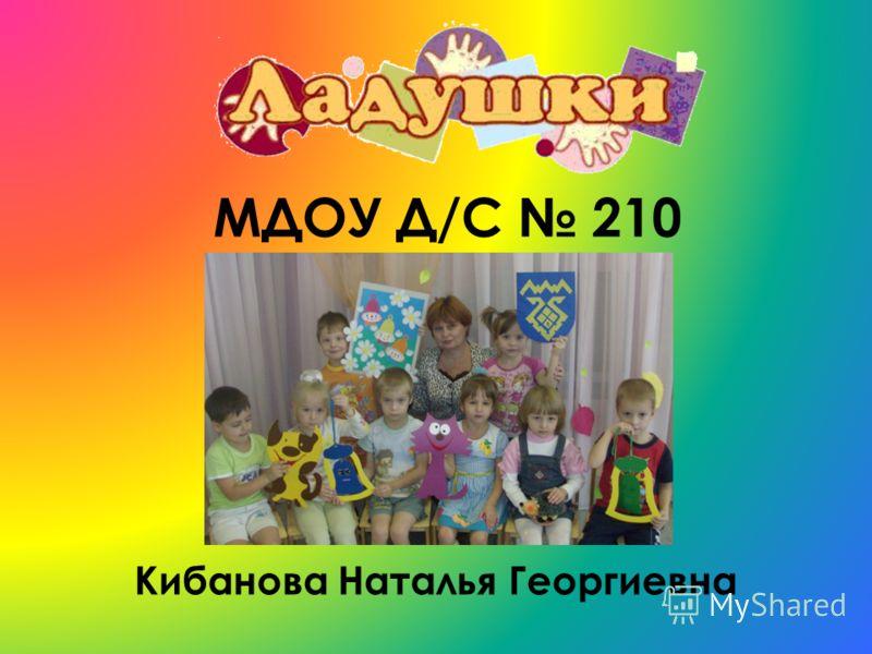 МДОУ Д/С 210 Кибанова Наталья Георгиевна
