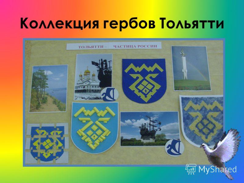 Коллекция гербов Тольятти