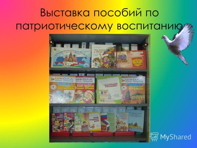 Выставка пособий по патриотическому воспитанию дошкольников