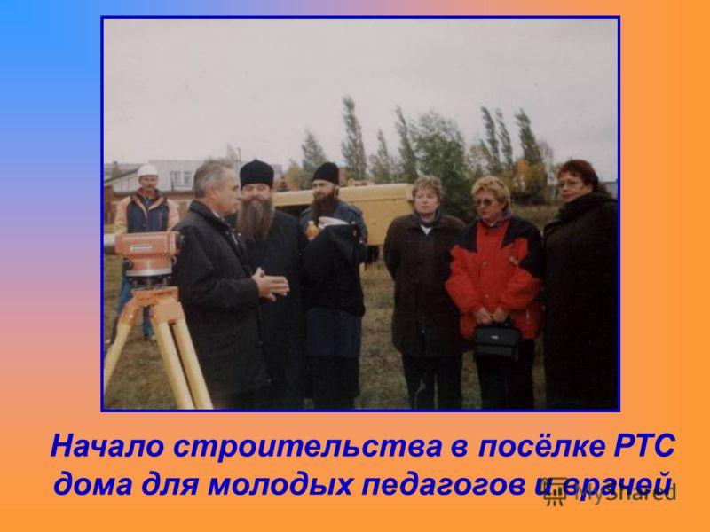 Начало строительства в посёлке РТС дома для молодых педагогов и врачей