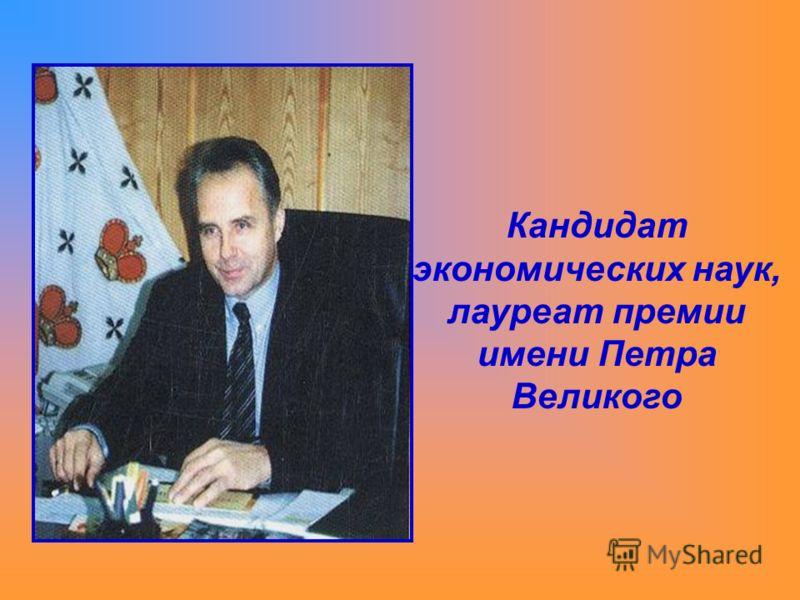 Кандидат экономических наук, лауреат премии имени Петра Великого