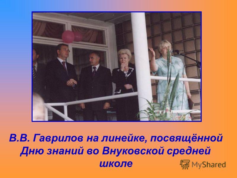 В.В. Гаврилов на линейке, посвящённой Дню знаний во Внуковской средней школе