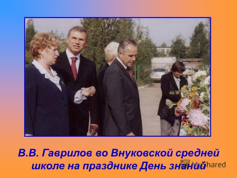 В.В. Гаврилов во Внуковской средней школе на празднике День знаний