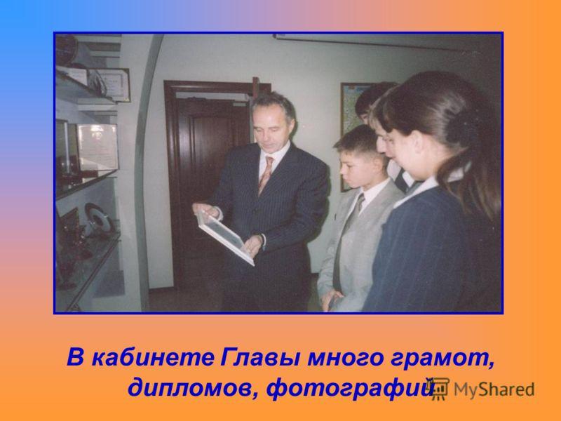 В кабинете Главы много грамот, дипломов, фотографий