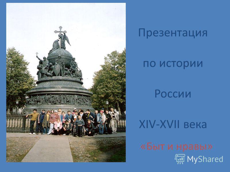 Презентация по истории России XIV-XVII века «Быт и нравы»