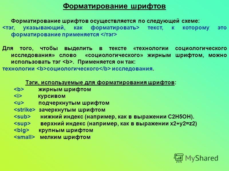 Форматирование шрифтов Форматирование шрифтов осуществляется по следующей схеме: текст, к которому это форматирование применяется Для того, чтобы выделить в тексте «технологии социологического исследования» слово «социологического» жирным шрифтом, мо