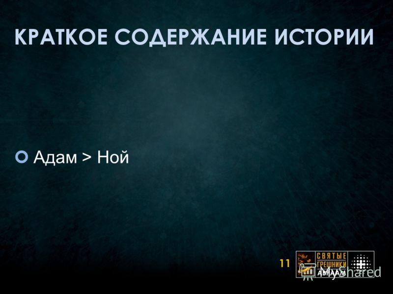 КРАТКОЕ СОДЕРЖАНИЕ ИСТОРИИ Адам > Ной 11