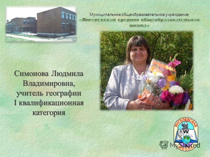 Симонова Людмила Владимировна, учитель географии I квалификационная категория
