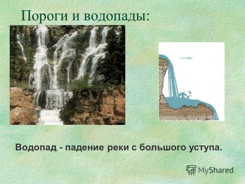 Пороги и водопады: Водопад - падение реки с большого уступа.