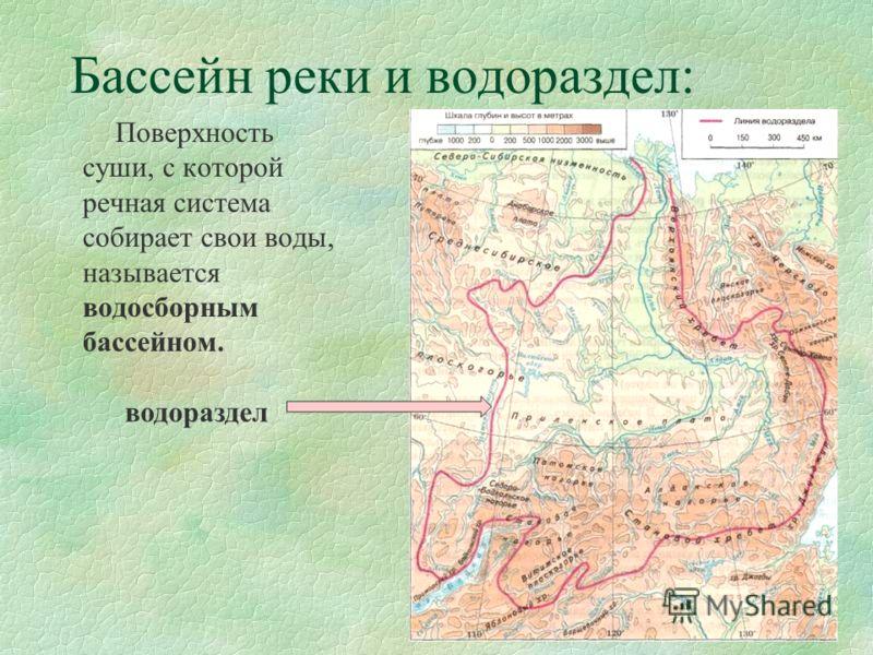Бассейн реки и водораздел: Поверхность суши, с которой речная система собирает свои воды, называется водосборным бассейном. водораздел