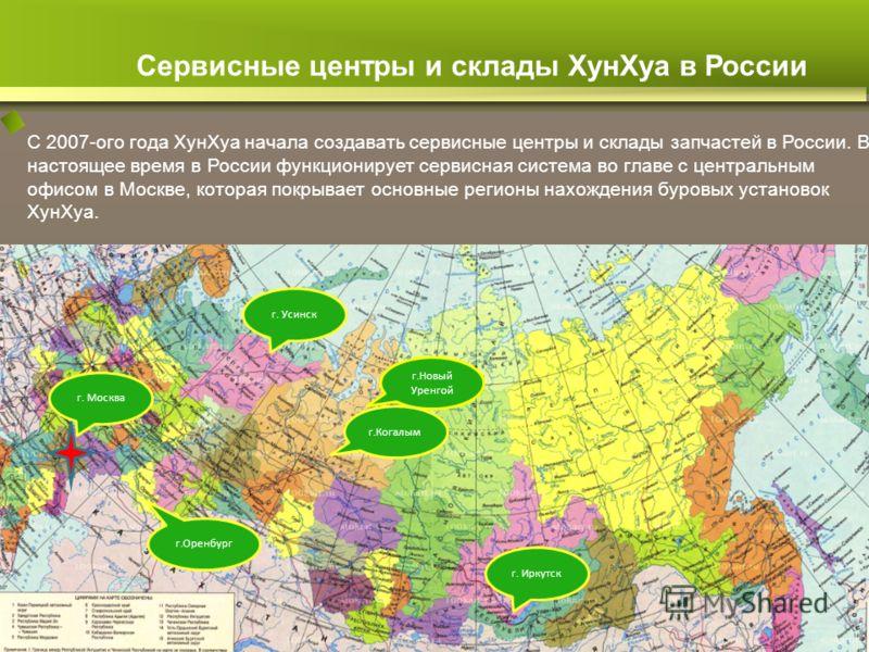 Сервисные центры и склады ХунХуа в России С 2007-ого года ХунХуа начала создавать сервисные центры и склады запчастей в России. В настоящее время в России функционирует сервисная система во главе с центральным офисом в Москве, которая покрывает основ